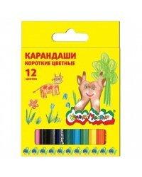 Карандаши цветные короткие Каляка-Маляка шестигранные с заточкой (12 цветов)