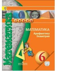 Математика. Арифметика. Геометрия. 6 класс. Учебник. С online поддержкой. ФГОС