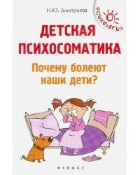 Детская психосоматика. Почему болеют