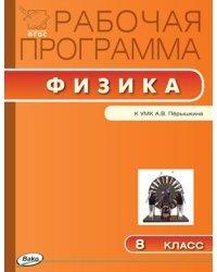 Физика. 8 класс. Рабочие программы к УМК А.В. Перышкина. ФГОС