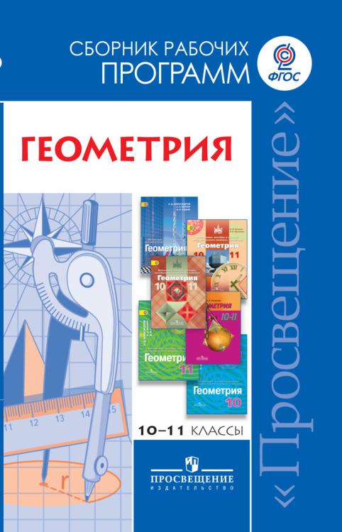 Геометрия. Сборник рабочих программ. 10-11 класс. Базовый и углублённый уровни. ФГОС