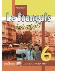 Французский язык. Твой друг французский язык. 6 класс. Рабочая тетрадь. С online поддержкой
