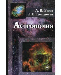 Астрономия. Учебное