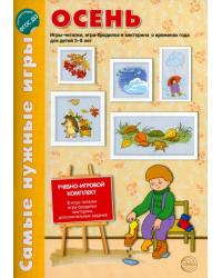 Осень. Игры-читалки, игра-бродилка и викторины о временах года для детей 5-8 лет. ФГОС ДО