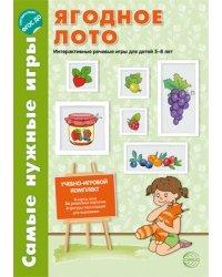 Ягодное лото. Интерактивные речевые игры для детей 5-8 лет. Самые нужные игры. ФГОС ДО