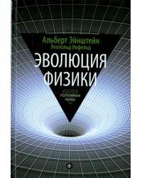 Эволюция физики. Развитие идей от первоначальных понятий до теории относительности и квантов. Выпуск 3