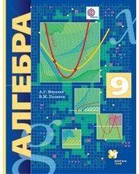 Алгебра. 9 класс. Углубленное изучение. Учебник. ФГОС