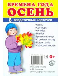 Демонстрационные картинки Супер. Времена года. Осень. 8 раздаточных карточек с текстом