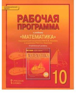 Математика. 10