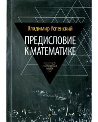 Предисловие к математике. Сборник статей. Выпуск 12