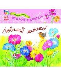 """Волшебная открытка """"Любимой мамочке. Цветы"""""""