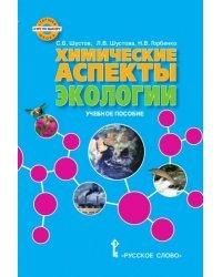 Экология. Химические аспекты экологии. Учебное пособие. Курс по выбору