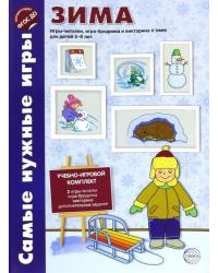 Самые нужные игры. Зима. Игры-читалки, игра-бродилка и викторины для детей 5-8 лет. ФГОС