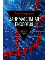 Занимательная биология. Выпуск 10