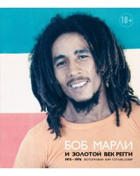 Боб Марли и золотой век регги