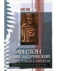 Филон Александрийский: введение в жизнь и творчество