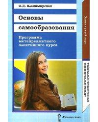 Основы самообразования: программа метапредметного элективного курса 9 и 10-11 класс. ФГОС