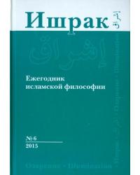 Ишрак. Ежегодник исламской философии. №6, 2015