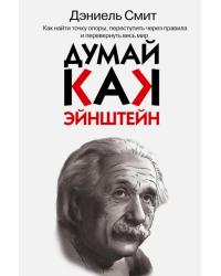 Думай, как Эйнштейн. Как найти точку
