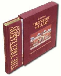 Государственная Третьяковская галерея (на английском языке)