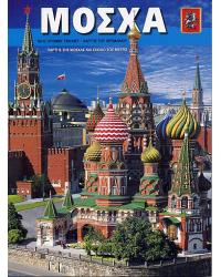 Москва (+ карта города) (на греческом языке)