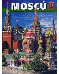 Москва (+ карта города) (на испанском языке)