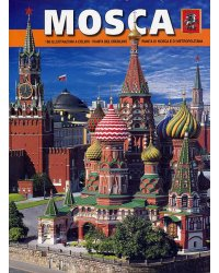 Москва (+ карта города) (на итальянском языке)