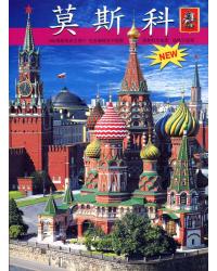 Москва (+ карта города) (на китайском языке)