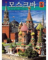 Москва (+ карта города) (на корейском языке)