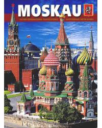 Москва (+ карта города) (на немецком языке)