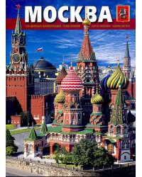 Москва (+ карта города)