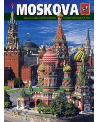 Москва (+ карта города) (на турецком языке)