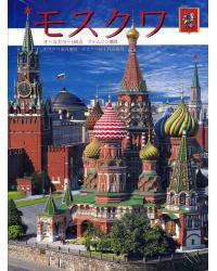 Москва (+ карта города) (на японском языке)