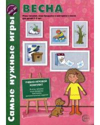 Весна. Учебно-игровой комплект: 2 игры-читалки, игра-бродилка, викторины, дополнительные задания для детей 5-8 лет. ФГОС ДО