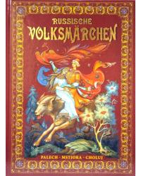 Русские народные сказки. Живопись Палеха, Мстёры, Холуя (на немецком языке)