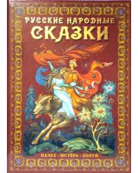 Русские народные сказки. Живопись Палеха, Мстёры, Холуя