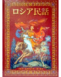 Русские народные сказки. Живопись Палеха, Мстёры, Холуя (на японском языке)