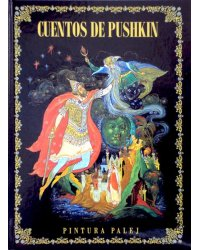 Сказки Пушкина. Живопись Палеха (на испанском языке)