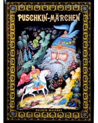 Сказки Пушкина. Живопись Палеха (на немецком языке)