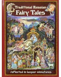 Русские народные сказки в отражении лаковых миниатюр (на английском языке)