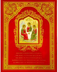 Библия в миниатюрах Палеха