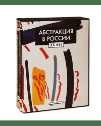 Абстракция в России. XX век (количество томов: 2)