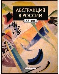 Абстракция в России. ХХ век. (в 2 томах, в футляре) (+ CD-ROM; количество томов: 2)