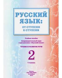 Русский язык. От ступени к ступени. Часть 2. Чтение и развитие речи