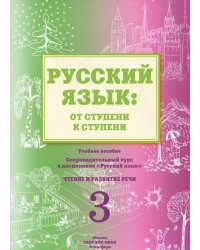 Русский язык. От ступени к ступени. Часть 3. Чтение и развитие речи