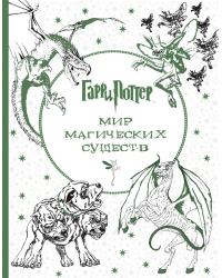 Гарри Поттер. Мир магических существ