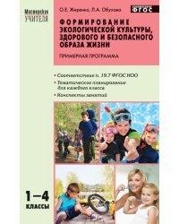 Формирование экологической культуры, здорового и безопасного образа жизни. 1-4 класс. ФГОС
