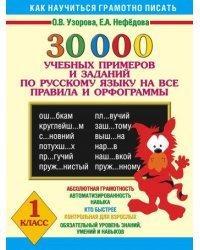 30 000 учебных примеров и заданий по русскому языку на все правила и орфограммы. 1 класс
