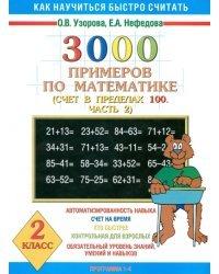 3000 примеров по математике (счет в пределах 100). В 2-х частях. Часть 2. 2 класс