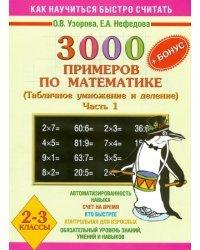 3000 примеров по математике (табличное умножение и деление). 2-3 классы. Часть 1